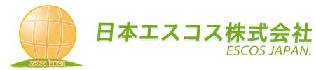 日本エスコス株式会社